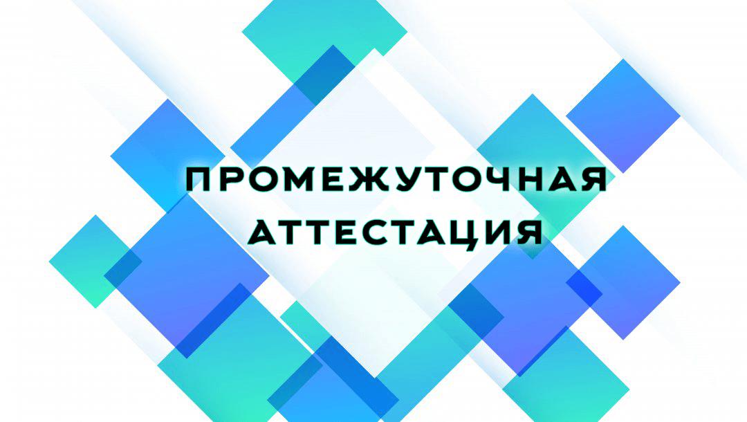 Промежуточная аттестация 2021